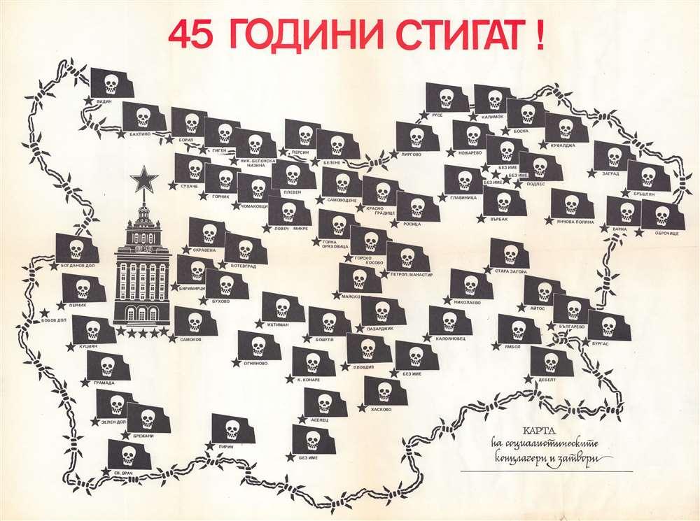 45 ГОДИНИ СТИГАТ. / 45 Years Are Enough! - Main View