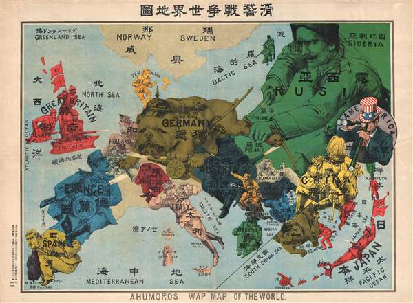 Map Of Asia 1914.Kokkei Sensou Sekai Chizu Ahumoros Wap Map Of The World 滑馨