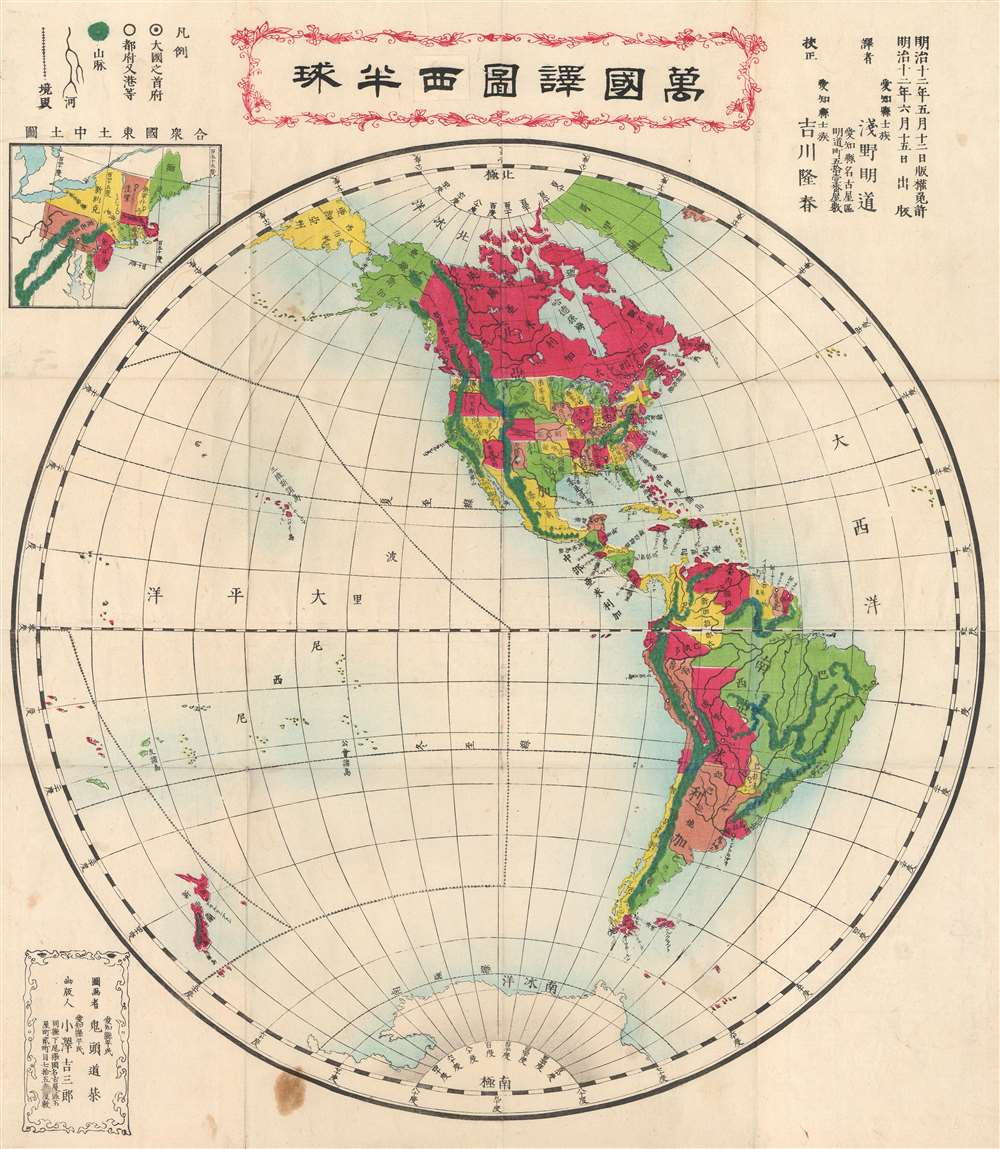 1879 Meiji 12 Japanese Map of North and South America (Western Hemisphere)