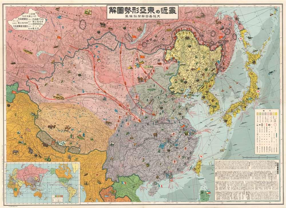 最近の東 亞形勢圖解 / Illustrated Explanation of Recent East Asia Situations.  / Saikin no Tōa keisei zukai. - Main View