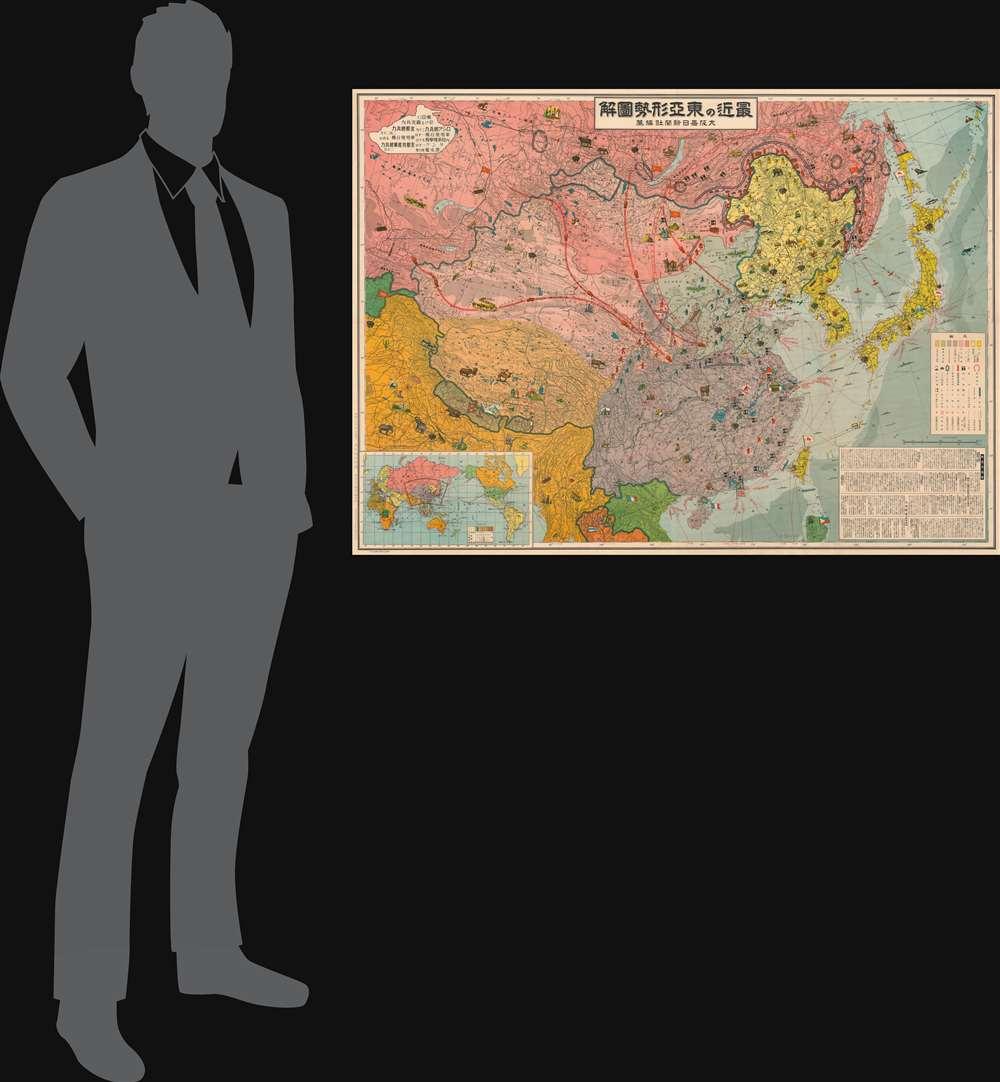 最近の東 亞形勢圖解 / Illustrated Explanation of Recent East Asia Situations.  / Saikin no Tōa keisei zukai. - Alternate View 1