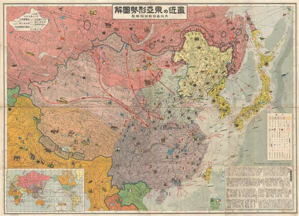 最近の東 亞形勢圖解 / Illustrated Explanation of Recent East Asia Situations.  / Saikin no Tōa keisei zukai.