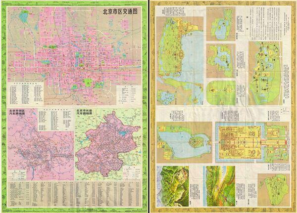 Beijing Youlantu.