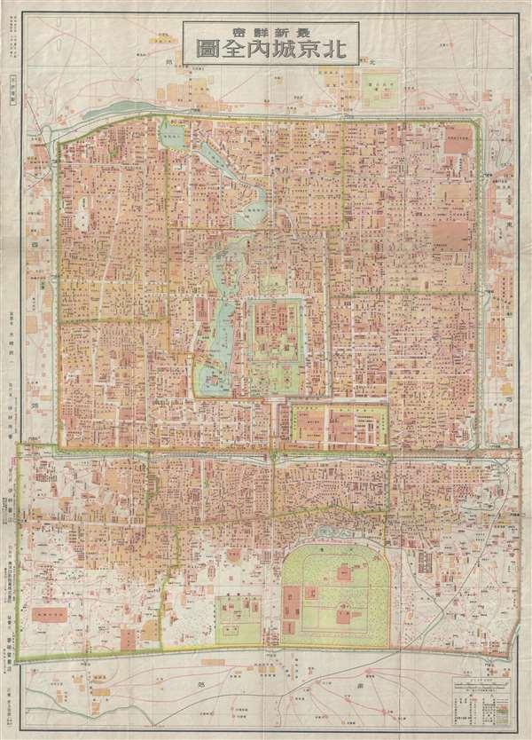 最新詳密 北京城內全圖 / The Latest Beijing City Map.
