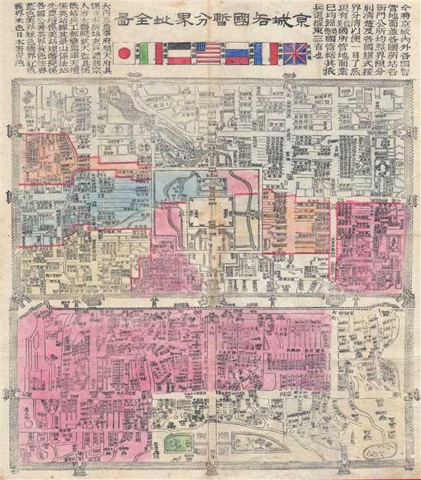 Jīng Chéng Gè Guó Zàn Fēn Jiè Zhǐ Quán Tú / Full Map of Various Foreign Countries' Temporarily Divided Territory Boundaries within the City of Beijing / 京城各國暂分界址全图