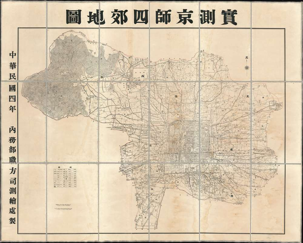 Surveyed Map of Beijing and the Four Suburbs. / 實測京師四郊地圖 - Main View