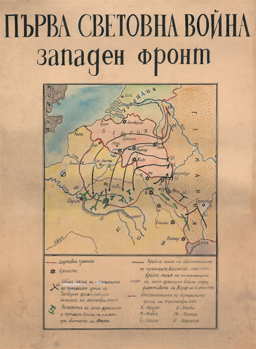 ПЪРВА СВЕТОВНА ВОЙНА западен Фронт. / World War I Western Front. - Main View