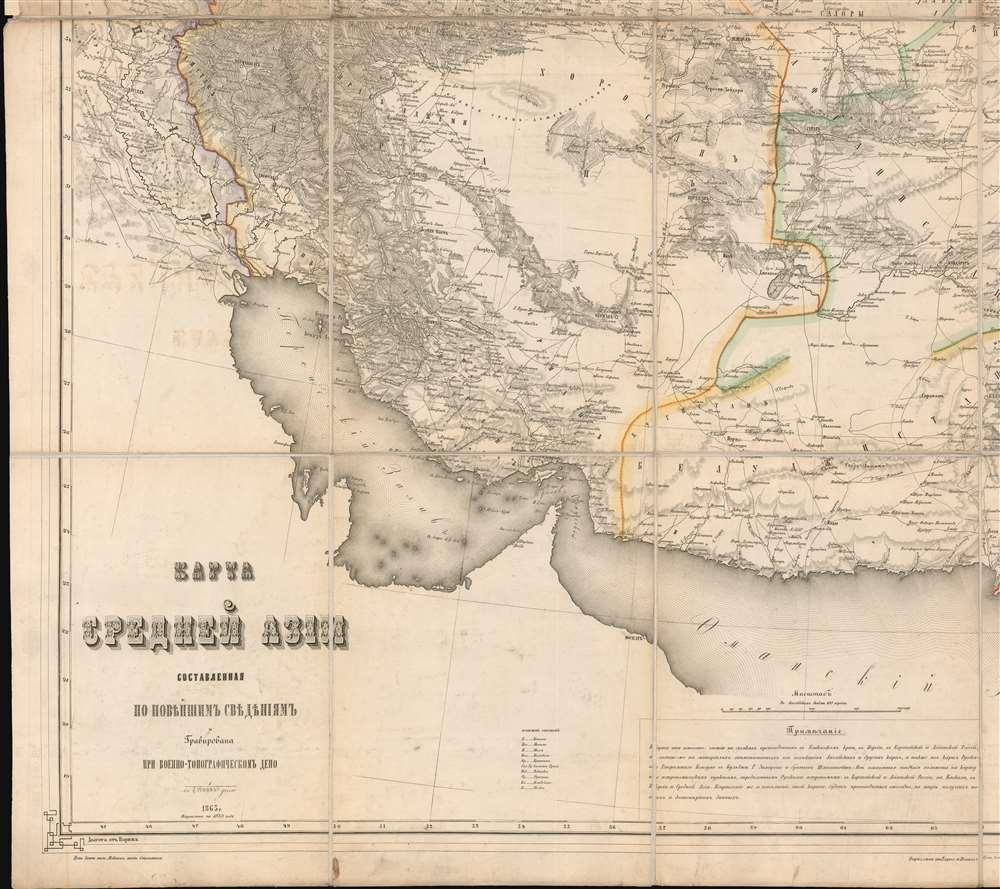 Карта Средней Азии. / Map of Central Asia. - Alternate View 4