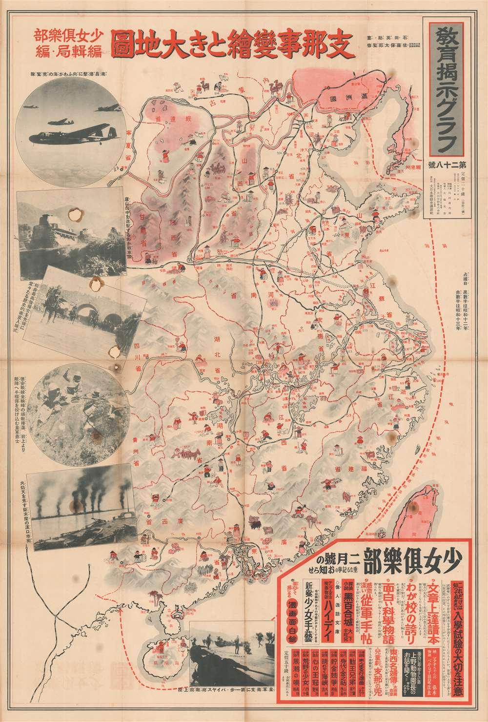 支那事變繪とき大地圖 / [Sino-Japanese War and Resources]. - Main View