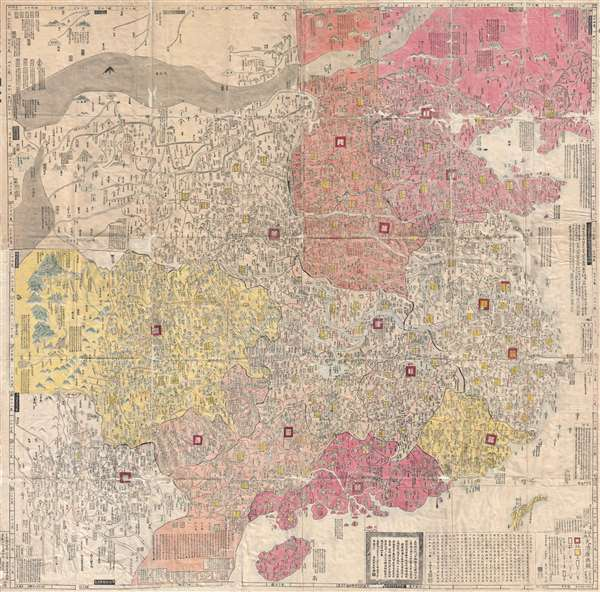 大淸廣輿圖 : 經天合地 : 境域 / Dai Shin kōyozu : keiten gōchi : nikyō jūshishō shii kyōiki. / Enlarged Terrestrial Map of the Great Qing: The Two Capitals, 14 Provinces, and 4 Provinces.