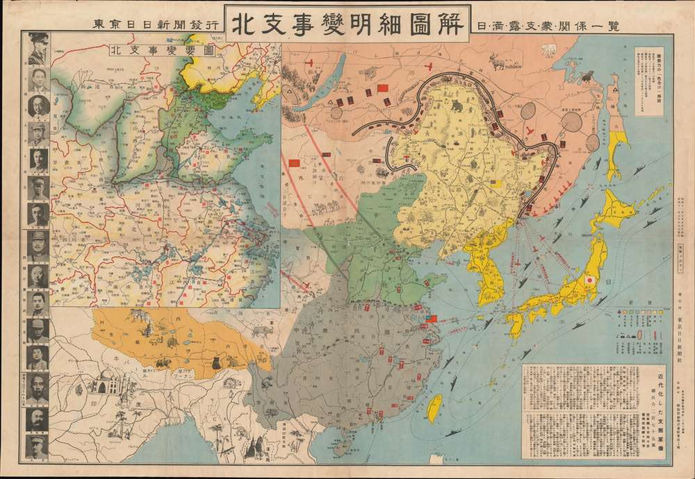 Detailed Map of the North Branch Incident / List all kinds of relations between Japan, Manchuria, Russia, Support, Mengo, and Japan. / 北支事變明細圖解 / 日·満·露·支·蒙·関係一覽. - Main View