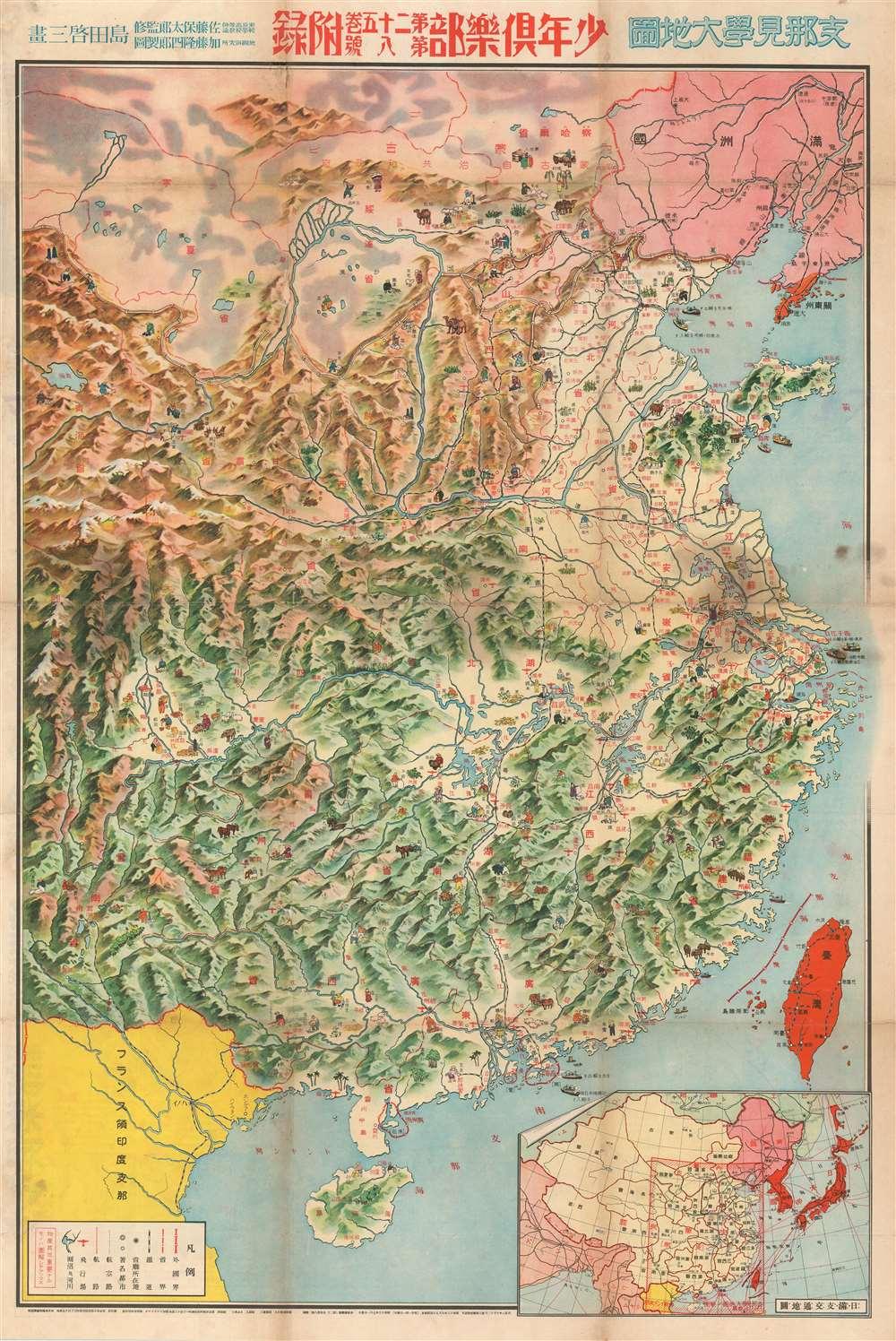 支那見學大地圖 / Large Map of China.: Geographicus Rare Antique Maps