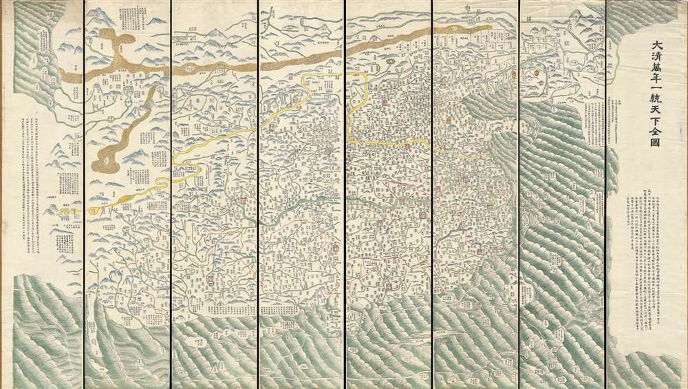 DaQing Wannian Yitong Tianxia Quantu / 大清万年一统天下全图 / All-Under-Heaven Complete Map of the Everlasting Unified Qing Empire