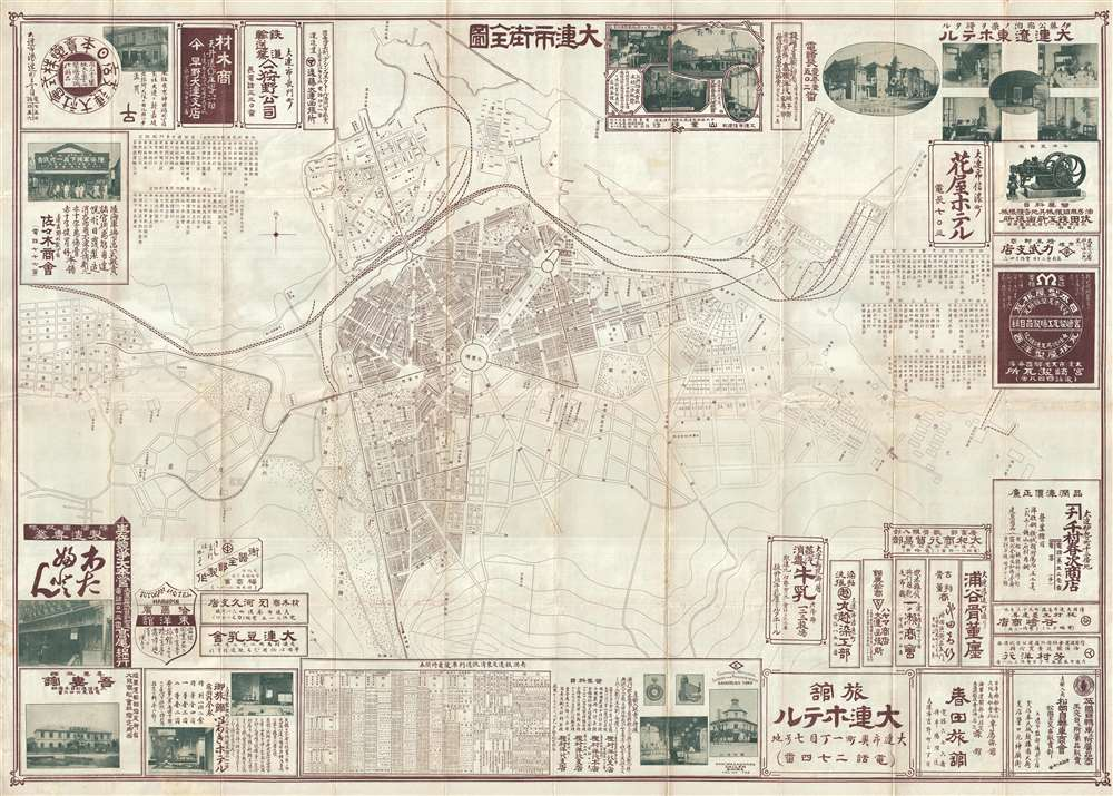 大連市街全図 / Full Street Map of Dalien / Dairenshigai Zenzu