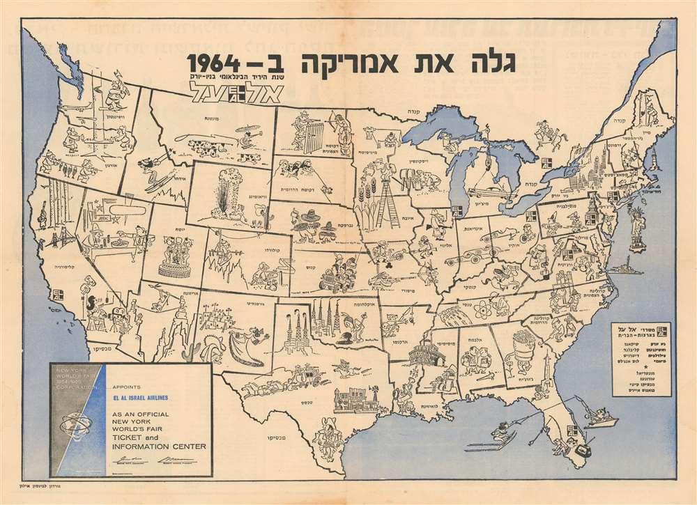 גלה את אמריקה ב -1964 היריד הבינלאומי בניו - יורק / Discover America at the 1964 New York International Fair. - Main View