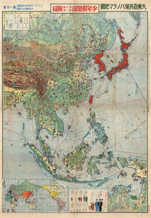 1940 Showa 15 Japanese Youth Manga Map of East Asia and Southeast Asia