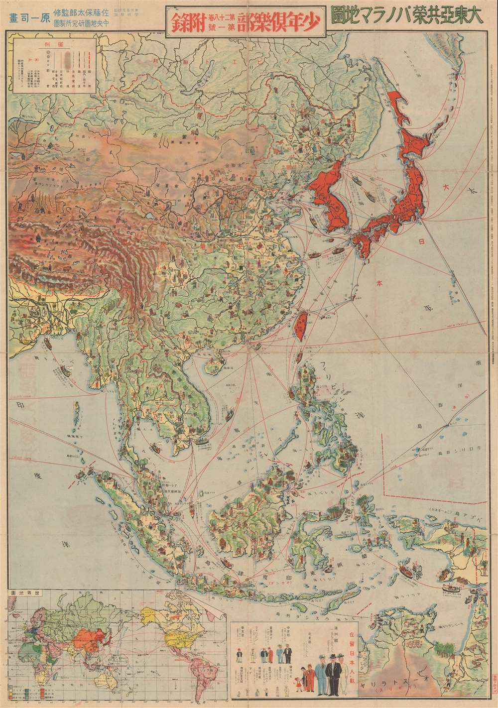 Greater East Asia Co Prosperity Panorama Map. / 大東亞共榮パノラマ地圖