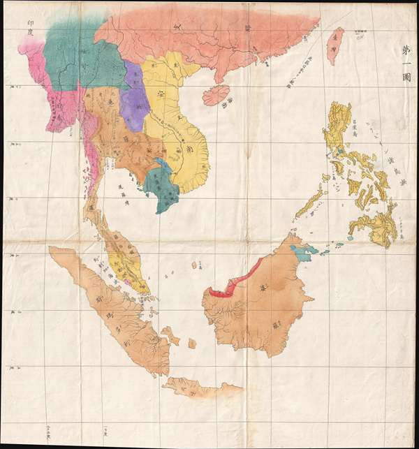 [Untitled, Southeast Asia] 第一圖 / Map One.