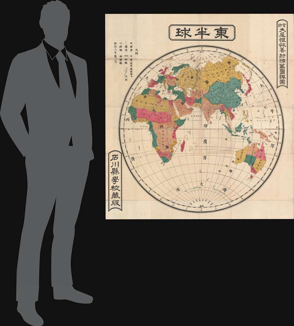東半球 / Eastern Hemisphere. - Alternate View 1