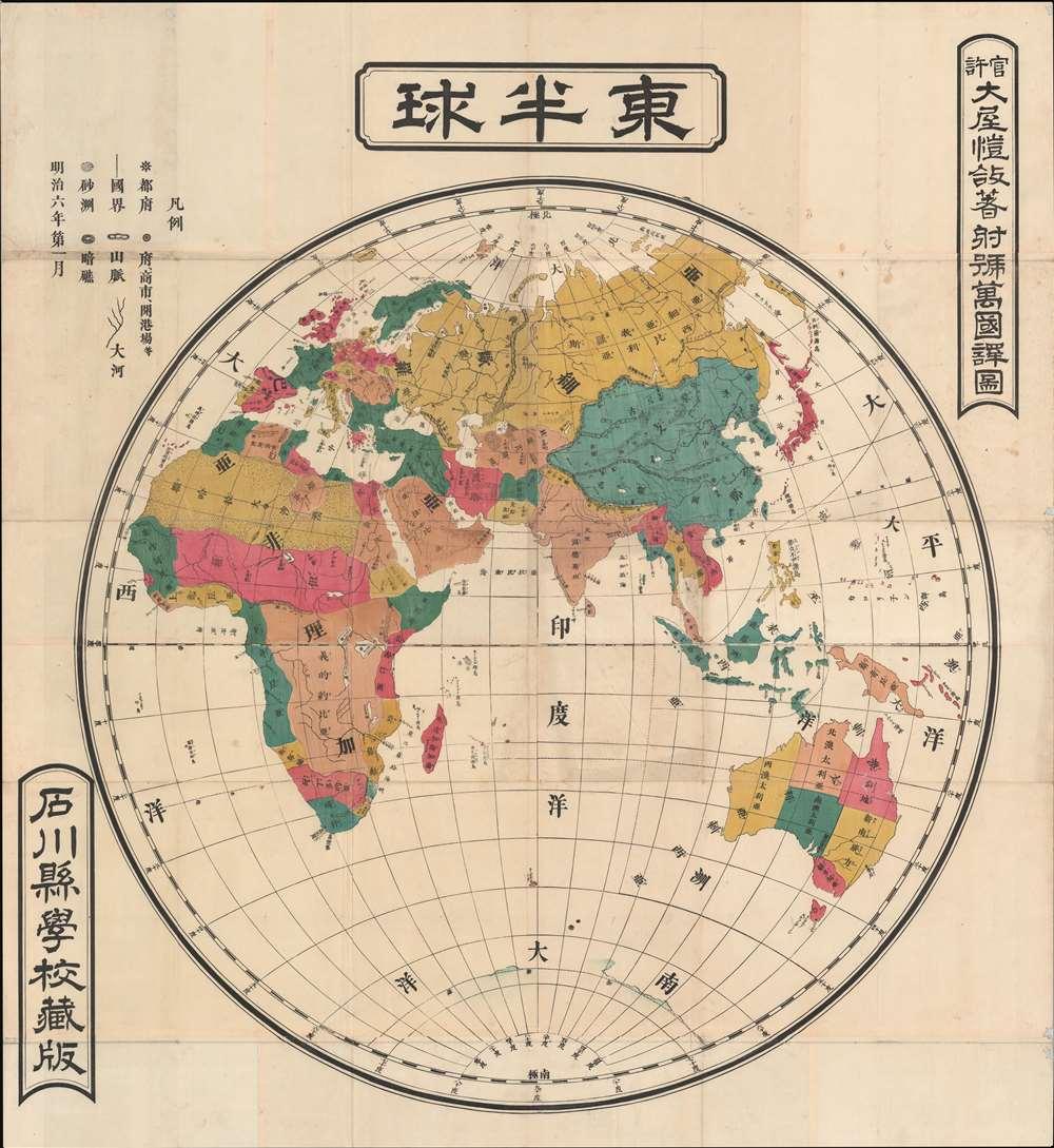 東半球 / Eastern Hemisphere. - Main View