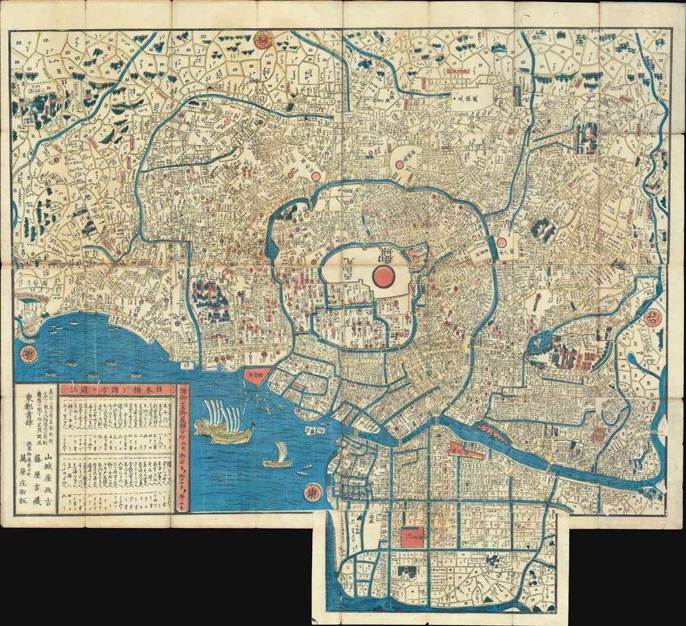 萬世御江戸繪圖 / [Mansei Edo Ryosuke]. - Main View
