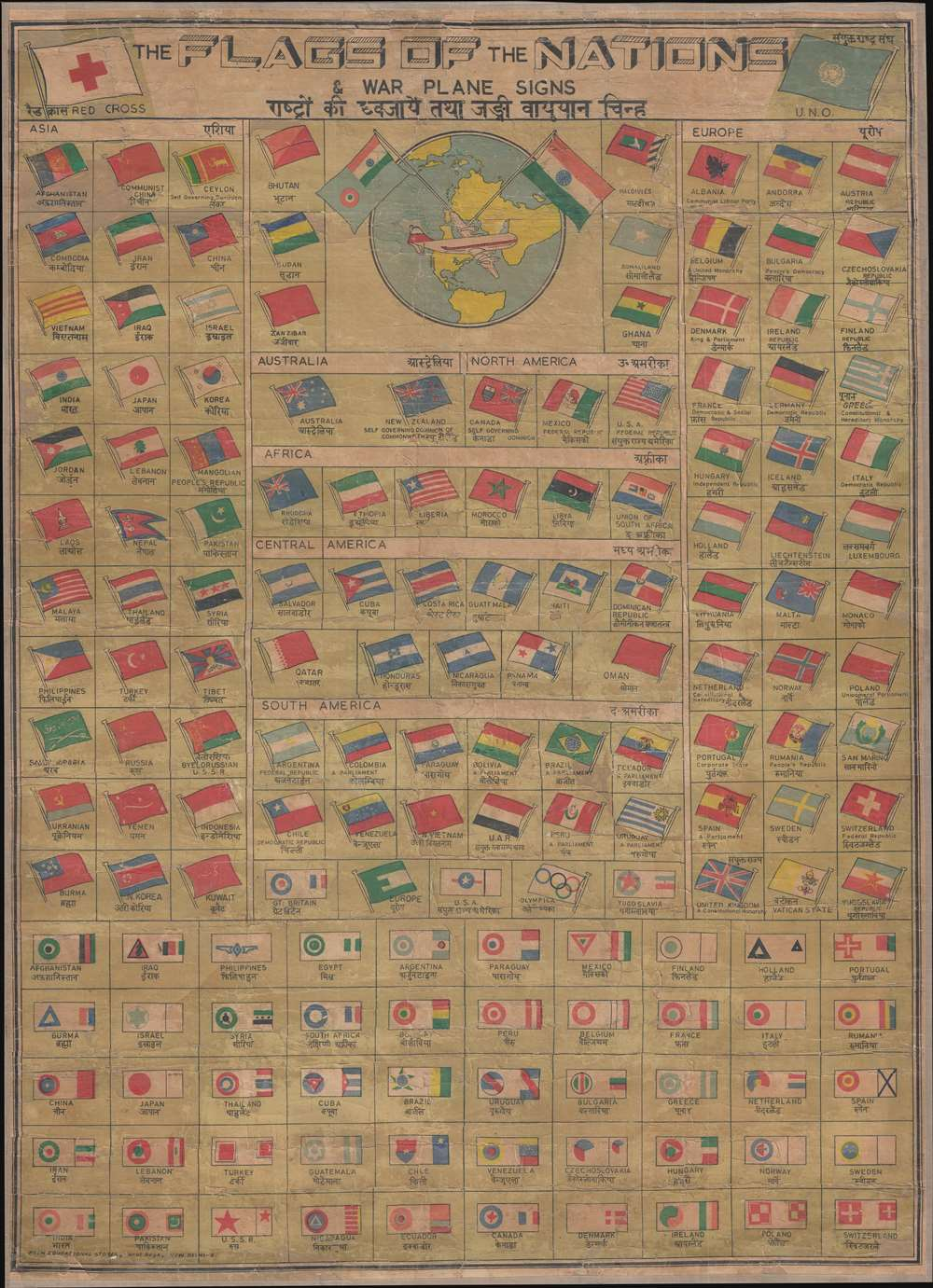 1962 Prem Educational Chart of the Flags and Aircraft Insignia of the World