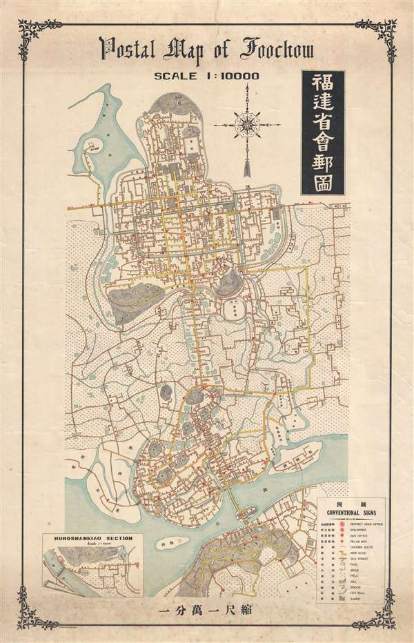 Postal map of Foochow. / 福建省會郵圖