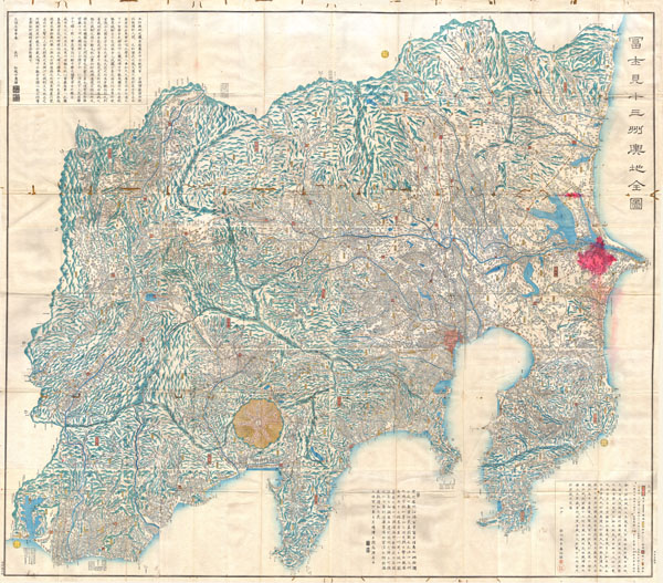 Fujimi Junsanshu Yochi No Zenzu [Map of the 13 Provinces from which Mt. Fiji is Visible] - Main View