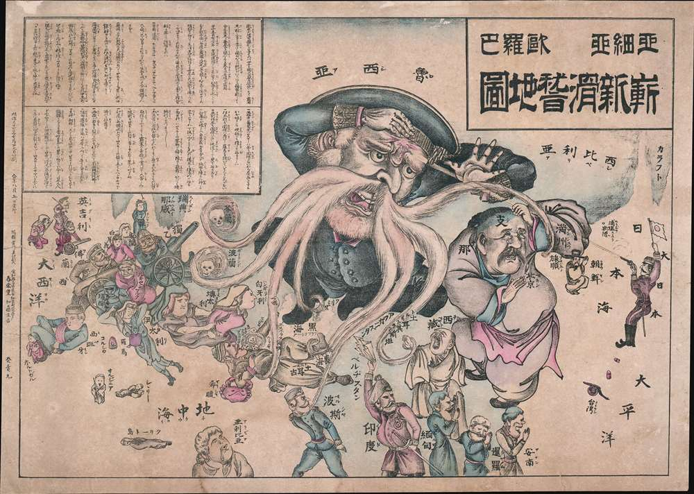 1904 Haru EiDo Serio-Comic Map of Asia and Europe / Russo-Japanese War