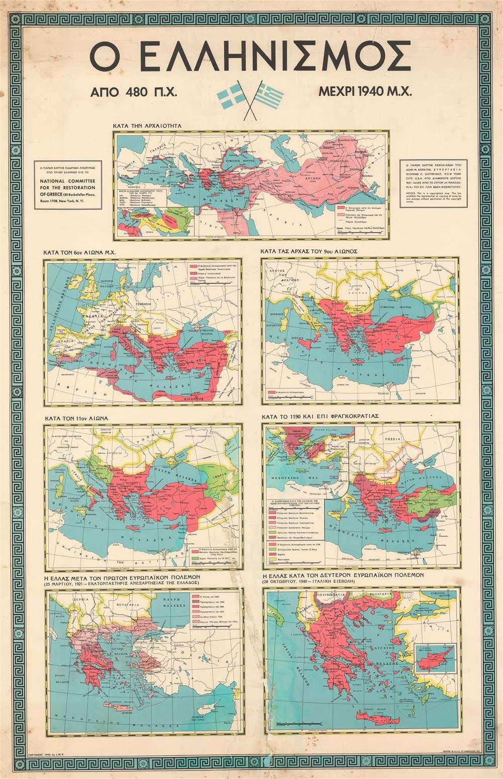 Ο ΕΛΛΗΝΙΣΜΟΣ ΑΠΟ 480 Π.Χ. ΜΕΧΡΙ 1940 Μ.Χ. / Hellenism from 480 B.C. to 1940 A.D.