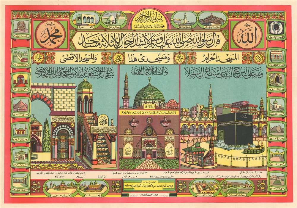 [Hajj Certificate]. - Main View