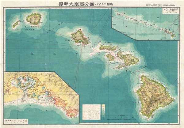 標準大東亞分圖 : ハワイ誻島  /  Standard Map of the Great East Co-Prosperity Sphere.  Hawaiian Islands.