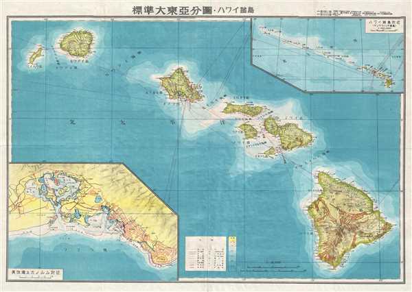 標準大東亞分圖 : ハワイ誻島  /  Standard Map of the Great East Co-Prosperity Sphere.  Hawaiian Islands.