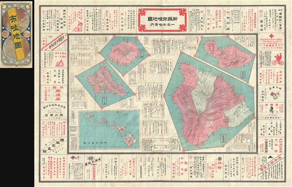 newly compiled map of hawaii 1906 japanese map of hawaii showing shopping options gumiabroncs Gallery