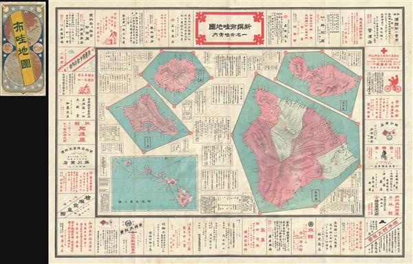 新撰布哇地圖 /一名布哇案內 / Newly Compiled Map of Hawaii.