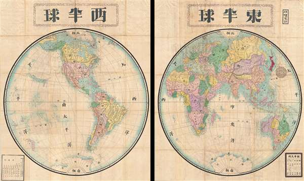 東半球 / Eastern Hemisphere /  西半球 / Western Hemisphere.