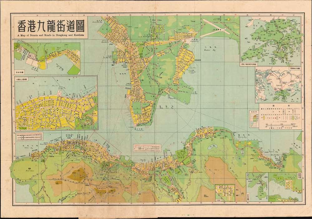 香港九龍街道圖 / A Map of Streets and Roads in Hong Kong and Kowloon. - Main View