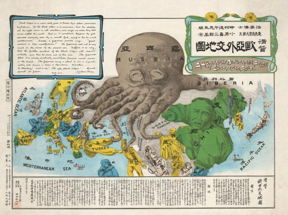 A Humorous Diplomatic Atlas of Europe and Asia. / 滑稽欧亜外交地図 / Kokkei Ō-A Gaikō Chizu. - Main View