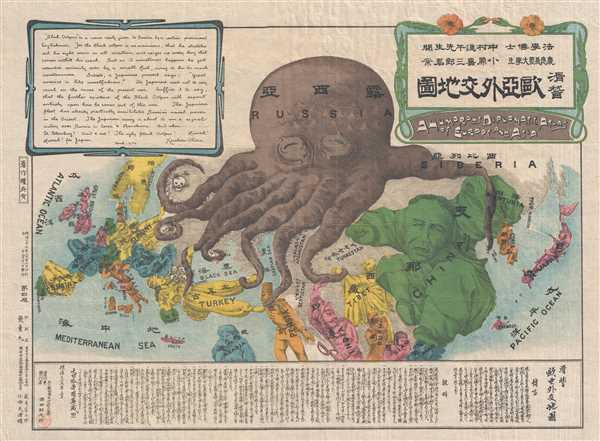 A Humorous Diplomatic Atlas of Europe and Asia. / 滑稽欧亜外交地図 / Kokkei Ō-A Gaikō Chizu.