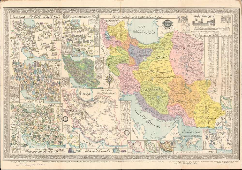 نقشه عمومی ایران با جزئیات کامل. / General Map of Iran with Complete Details. - Main View