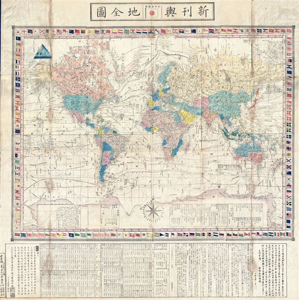 新刊舆地全圖 / Kankyo Shinkan Yochi Zenzu. / Newly Edited Map of the Whole World.