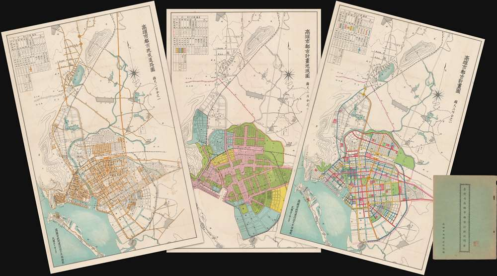 Map of Existing Roads in Kaohsiung City. / Kaohsiung City Planning Map. / Geographical Map of Kaohsiung City Zones.  /  高雄市都市既成道路圖 / 高雄市都市計畫圖 / 高雄市都市計書地域圖 - Main View