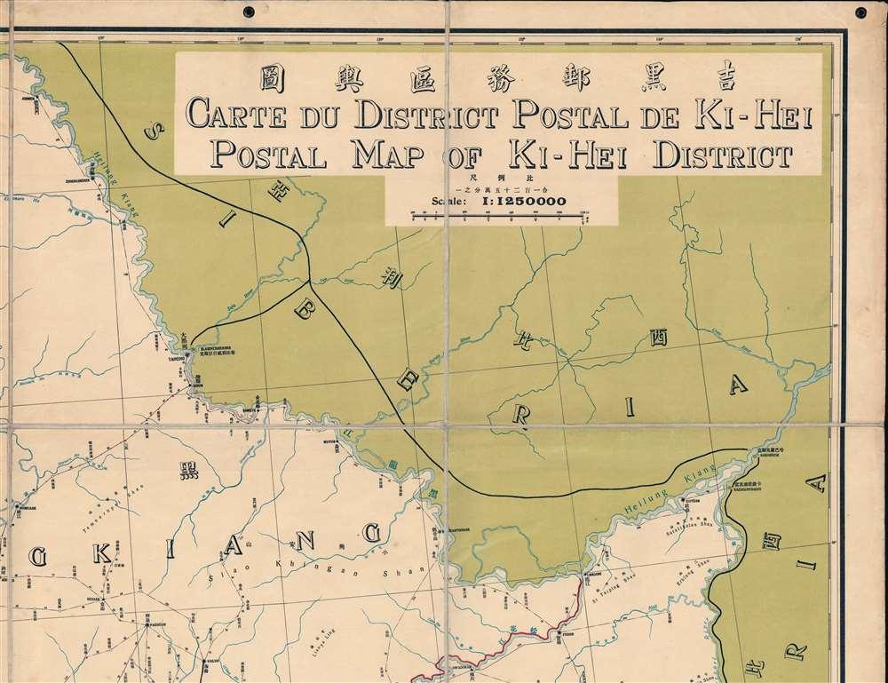 吉黑郵務區輿圖 / Carte du District Postal de Ki-Hei. / Postal Map of Ki-Hei District. - Alternate View 3