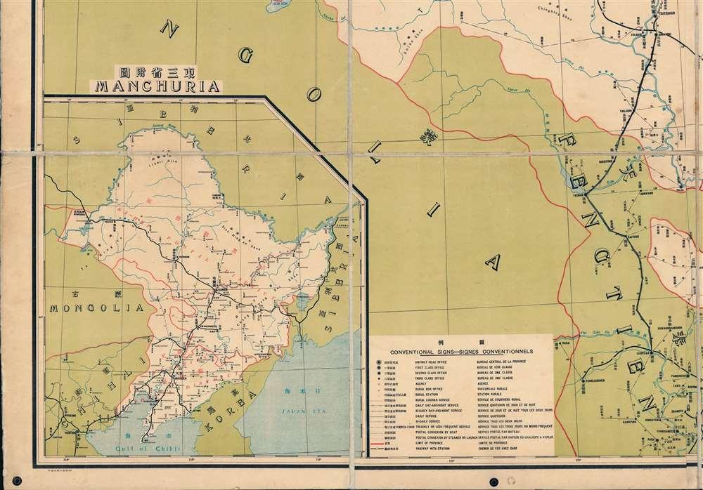 吉黑郵務區輿圖 / Carte du District Postal de Ki-Hei. / Postal Map of Ki-Hei District. - Alternate View 4