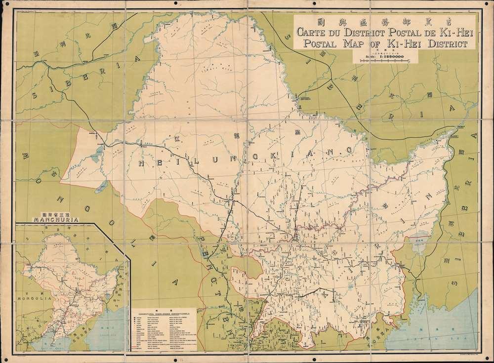 吉黑郵務區輿圖 / Carte du District Postal de Ki-Hei. / Postal Map of Ki-Hei District. - Main View