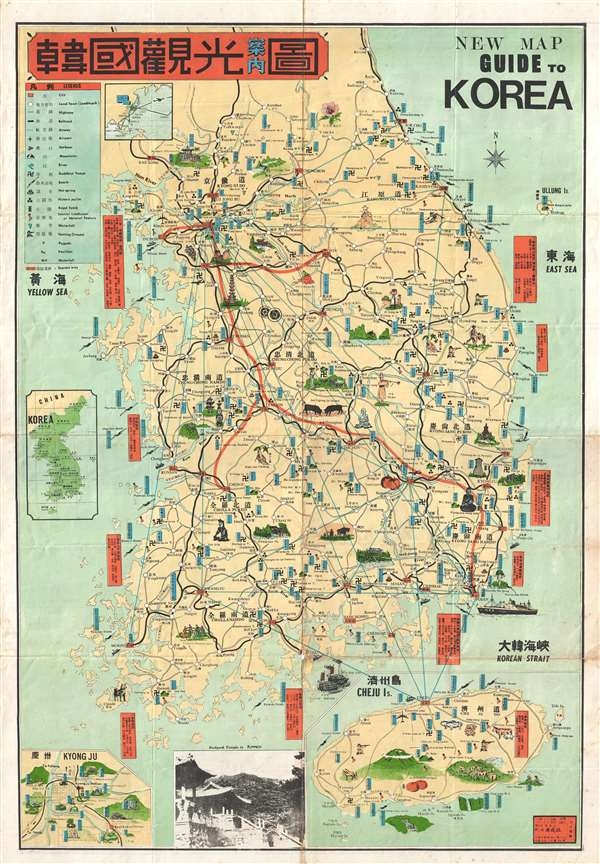 New Map Guide to Korea. / Han'guk Kwan'gwang Annaedo.
