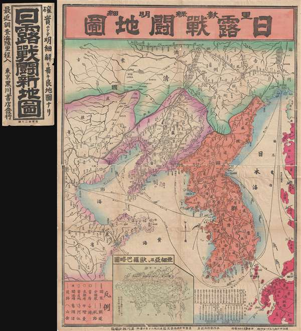 日露戰闘地圖 / Rì lù zhàn dòu dìtú. / Map of the Russo-Japanese War.