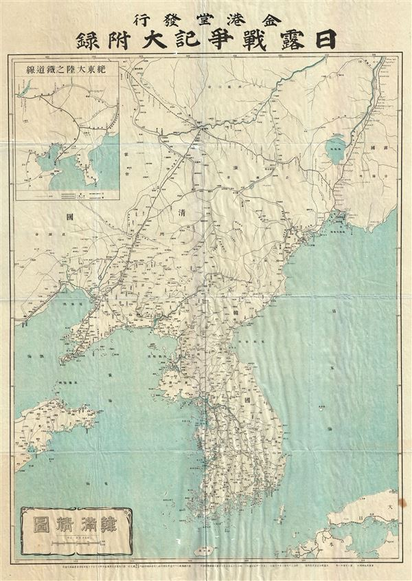Corea Maine Map.Korea And Manchuria Geographicus Rare Antique Maps