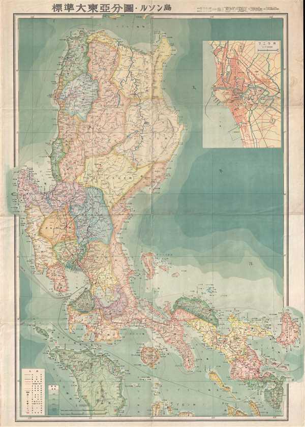 標準大東亞分圖 :  ルソン島 / Standard Map of the Great East Asia: Luzon.