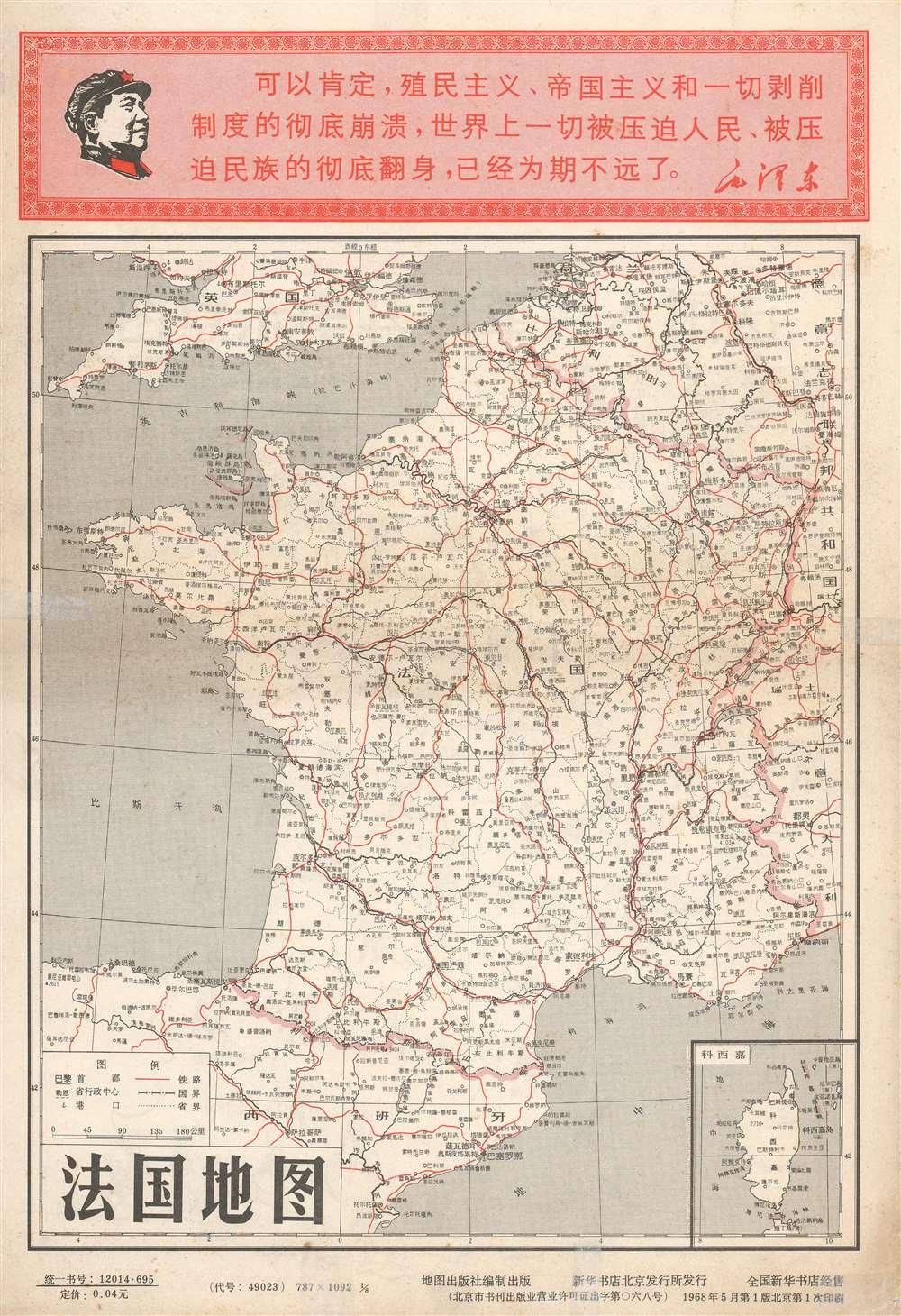 法国人民革命斗争示意图 / Sketch of the Revolutionary Struggle of the French People.  法国地图 / Map of France. - Alternate View 1